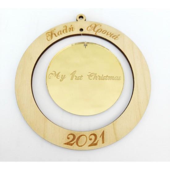 Διακοσμητικό με plexiglass gold mirror και ξύλο